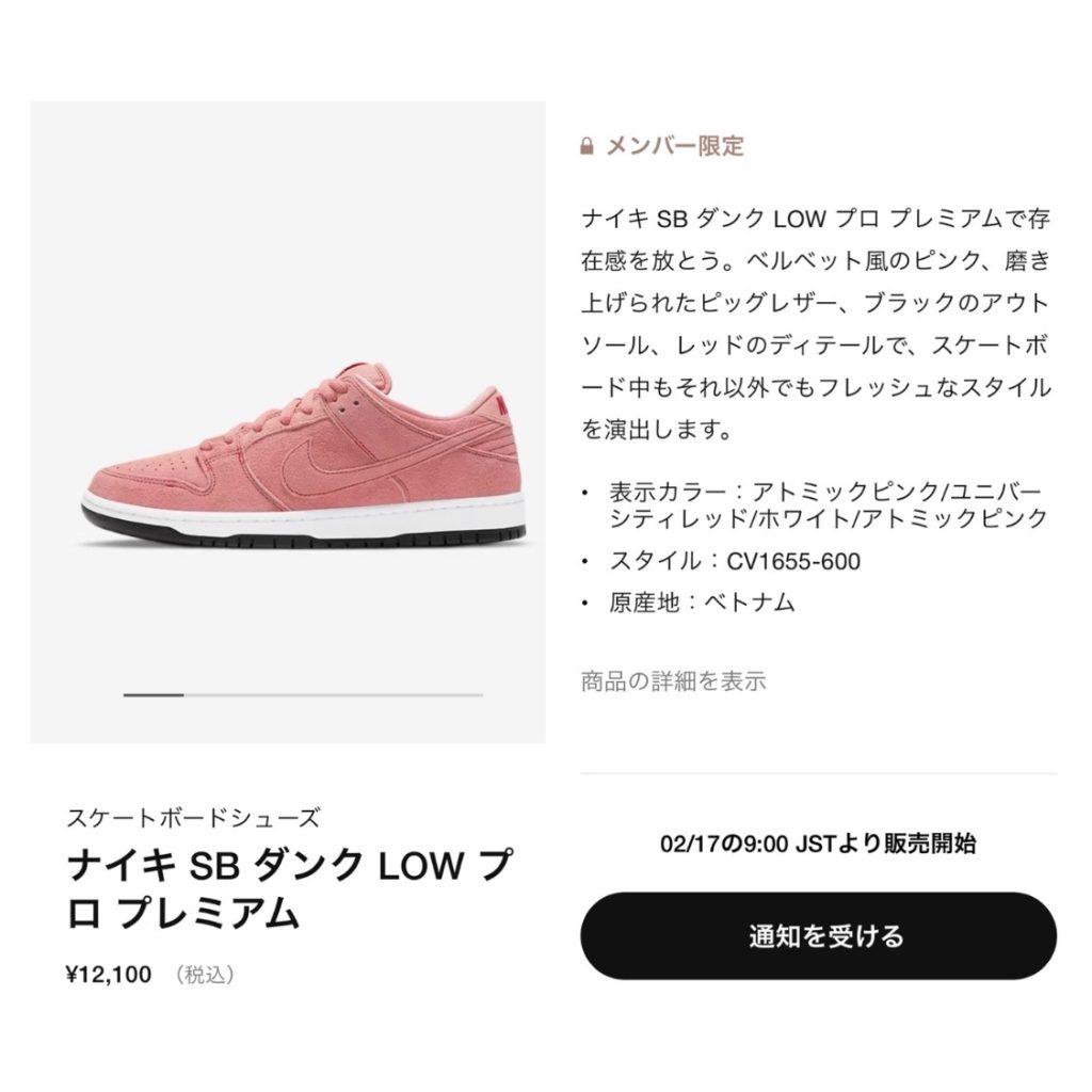 nike-sb-dunk-low-pink-pig-cv1655-600-release-20210217