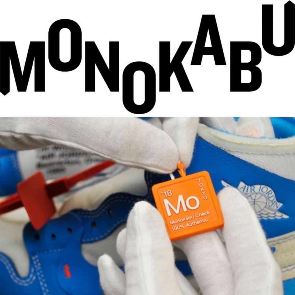 monokabu-sneaker-sell