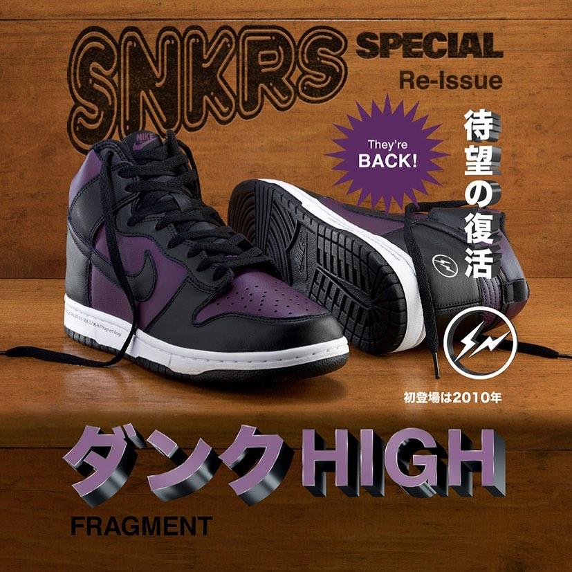 fragment-design-nike-dunk-high-release-2021
