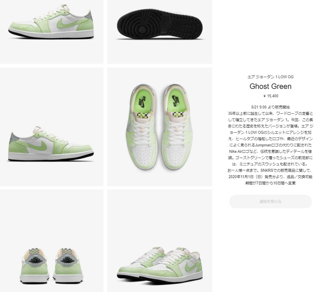 nike-air-ordan-1-low-og-ghost-green-dm7837-103-release-20210521