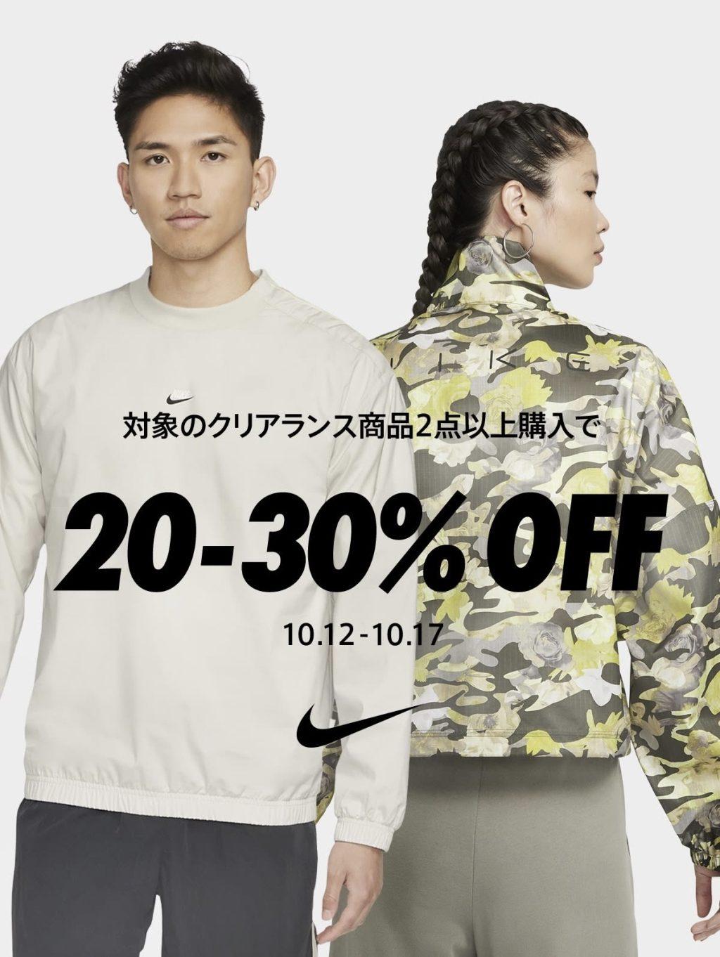 nike-online-apparel-20-30-percent-off-sale-start-20211012